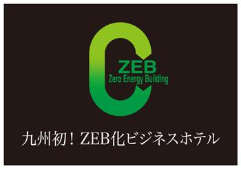 九州初!ZEB化事業モデルビジネスホテル誕生!