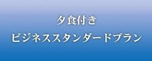 【夕食付】ビジネススタンダードプラン