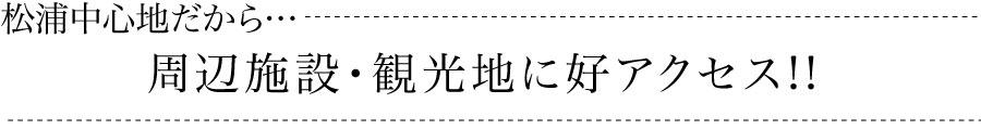 松浦中心地だから…周辺施設・観光地に好アクセス!!
