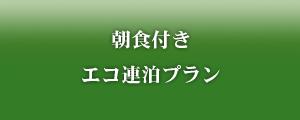 【朝食付】エコ連泊プラン