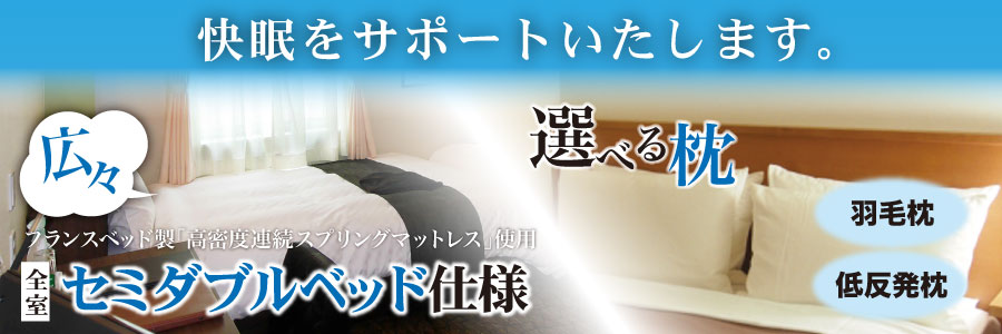 快眠をサポートするフランスベッド製「高密度連続スプリングマットレス」使用!全室セミダブルベッド仕様