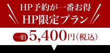 HP予約が一番お得 HP限定プラン【一泊5400円(税込み)】