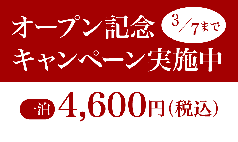 オープン記念キャンペーン実施中【一泊4600円(税込)】