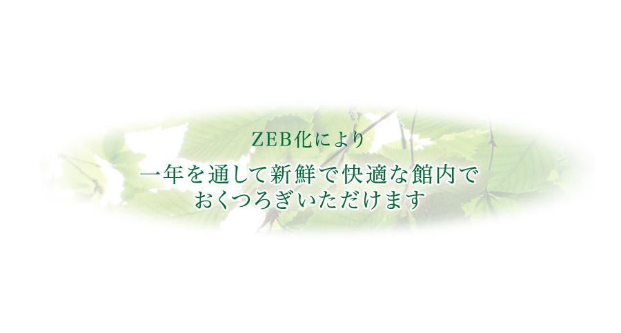 ZEB化により一年を通して新鮮で快適な館内でおくつろぎいただけます